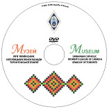 Museum DVD Cover